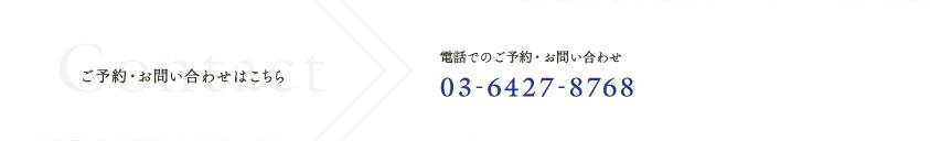 電話でのご予約・お問い合わせ 03-6427-8768