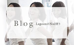 Blog LagoonのNail便り